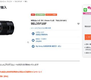 【新製品】ソニーストアにてテーブルフォト&ポートレート撮影におすすめな単焦点レンズ『SEL35F18F』先行予約開始&お得に購入する方法!