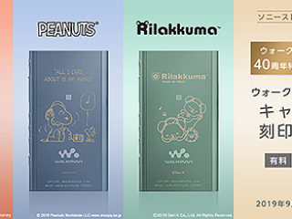 【ウォークマン 40周年特別企画】9月30日までの期間限定でウォークマンAシリーズにキャラクター刻印サービス実施中!