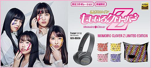 【数量限定】ワイヤレスイヤホンh.ear on 2 Mini Wireless (WH-H800)に『ももいろクローバーZ』コラボモデルが登場!先行予約開始!