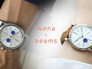 【新製品】「wena×beams」から新型ヘッド2モデル『wena wrist Head beams edition』が新登場!