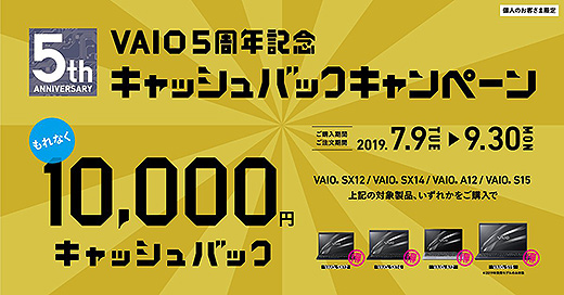 VAIO5周年記念!【1万円】キャッシュバックキャンペーンのご案内