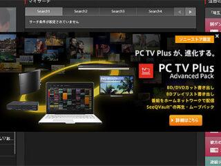 パソコンがテレビになる!『PC TV PLUS』で家じゅう好きなところからテレビを楽しもう!