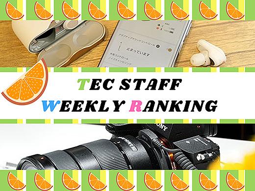 【ランキング】注目度UP!7/13~7/19までの一週間で人気を集めた記事TOP7