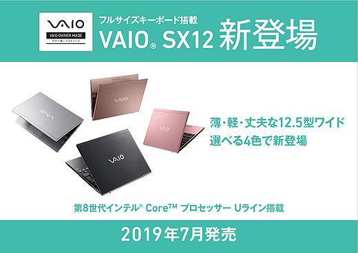 【3分でわかる】12.5型ディスプレイとフルピッチキーボードを搭載した新型モバイルPC『VAIO SX12』新登場!お得な購入方法は?!
