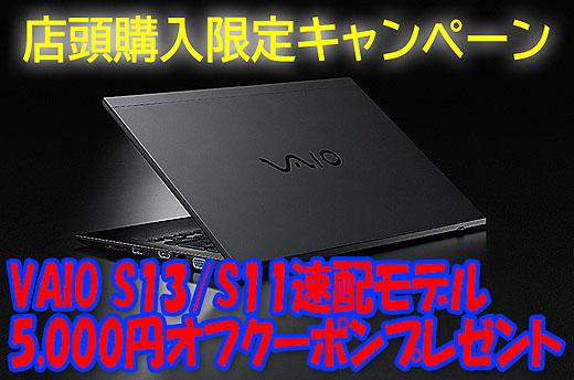 【店頭限定】VAIO S13/S11 速配モデルの5,000円オフクーポンプレゼント