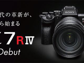 【5分でわかる】世界初!有効約6100万画素を誇るフルサイズミラーレス一眼カメラ『α7R IV』新機能まとめ!