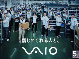 VAIO 5周年記念コンテンツ「信じてくれる人と、VAIO」 公開!