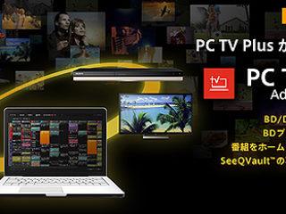 PC TV Plusに『アドバンスドパック』が新登場!本日より提供開始!