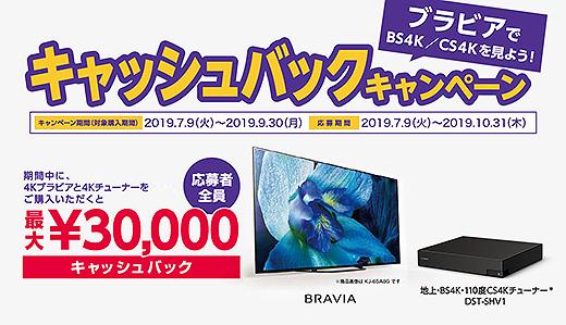 ブラビアでBS4K/CS4Kを見よう!4Kブラビア&4Kチューナー購入で【最大3万円】キャッシュバック!