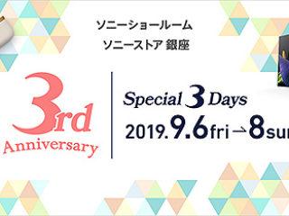 9月6日よりソニーショールーム/ソニーストア 銀座にて『3rd Anniversary Special 3 days』開催決定!