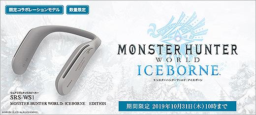 【期間限定】ネックスピーカー「SRS-WS1」に初のコラボモデル『MONSTER HUNTER WORLD: ICEBORNE』EDITION登場!