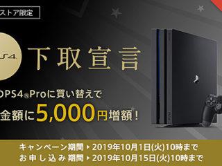 買い替えにおすすめ!『下取宣言』でPS4/PS4 Proの査定金額が【5,000円】上乗せ!PS4 Proのメリットを再度ご紹介