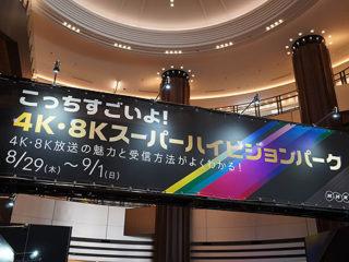 東京ミッドタウン日比谷にて4K・8Kスーパーハイビジョンパーク開催 ソニーのCrystal LEDスクリーンが展示!
