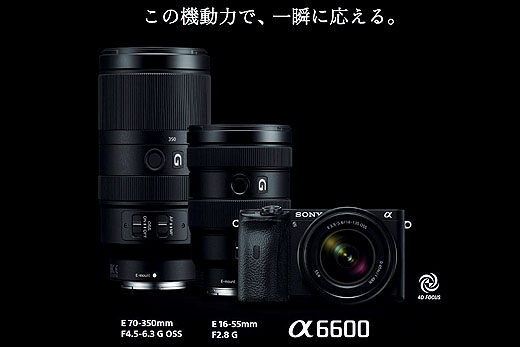 APS-Cレンズ『SEL1655G』『SEL70350G』がプレスリリース