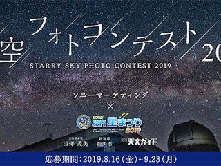 【フォトコンテスト】ソニーマーケティング主催「星空フォトコンテスト2019」作品募集のご案内