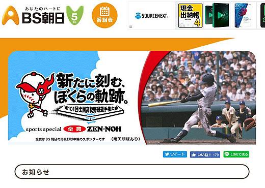 夏の高校野球決勝戦が4K放送されます!
