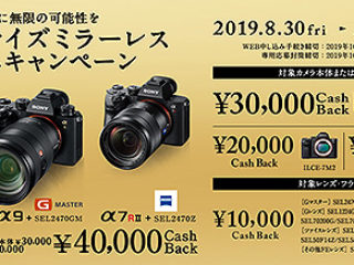 『α9』『α7R3』などミラーレス一眼5モデルが対象「αフルサイズミラーレス オータムキャンペーン」で最大3万円キャッシュバック!