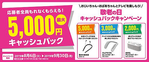 ソニーストア「敬老の日キャッシュバックキャンペーン」でお手元テレビスピーカーや集音機が最大5,000円キャッシュバック!