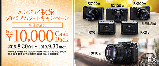 『RX10M4』や『RX100M6』などサイバーショット6モデルが最大1万円キャッシュバック!「エンジョイ秋旅!プレミアムフォトキャンペーン」