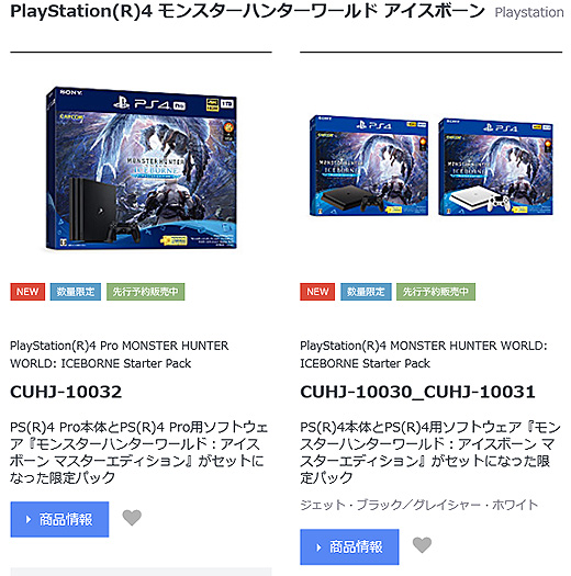 【数量限定】PS4/PS4 PROに『モンスターハンターワールド:アイスボーン マスターエディション』がセットになった限定パック登場!