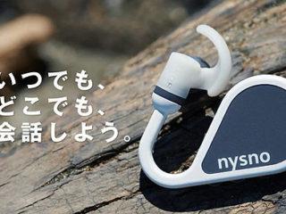 First Flightからウェアラブルコミュニケーションギア『NYSNO-100』が発進