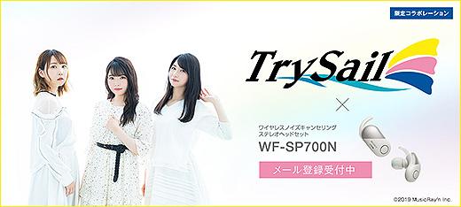 ノイズキャンセリング搭載のワイヤレスイヤホン「WF-SP700N」とTrySail(トライセイル)のコラボモデルが決定!