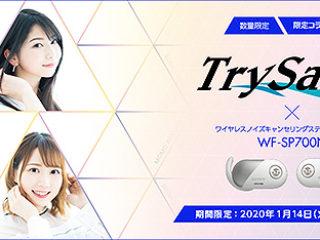 【数量限定】ワイヤレスイヤホン『WF-SP700N』×『TrySail』コラボモデル先行予約開始!ソニーストアでお得に購入する方法