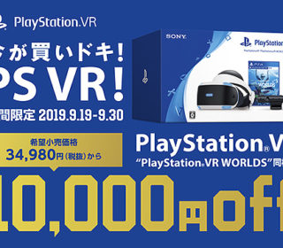 PlayStation VRが期間限定で1万円OFF!「今が買いドキ!PS VR!キャンペーン」開始!