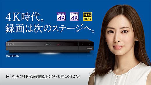 【プレスリリース】4Kチューナー内蔵の新型BDレコーダー登場!