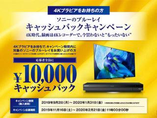 【締め切り間近】4K放送の録画に対応!SONY新型ブルーレイレコーダー『1万円』キャッシュバックキャンペーンは1月31日まで!