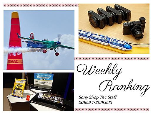 【ランキング】注目度UP!9/7~9/13までの一週間で人気を集めた記事TOP7