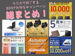 【締め切り間近】9月30日で終了するソニーお得なキャンペーン情報一覧!