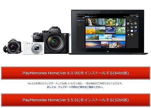 PlayMemories Homeの32bit版、Mac版が2020年3月までで配布終了へ