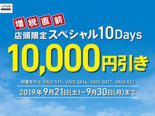 増税直前 店頭限定スペシャル10Days 当店店頭でVAIOが1万円引き!