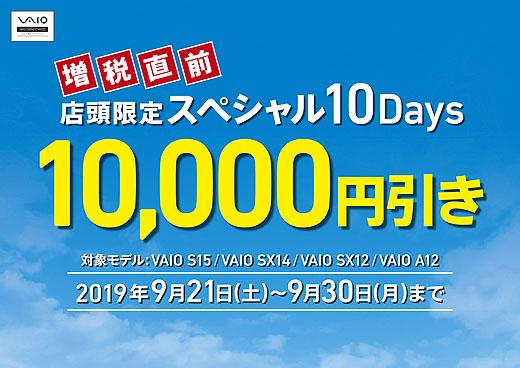 店頭限定 VAIO スペシャル 10Days