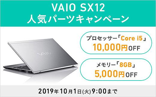 『VAIO SX12』パーツキャンペーンスタート おトクなVAIO購入のチャンス!