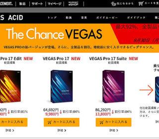ソースネクストから大幅パワーアップの『VEGAS Pro 17』が登場 キャンペーン販売開始