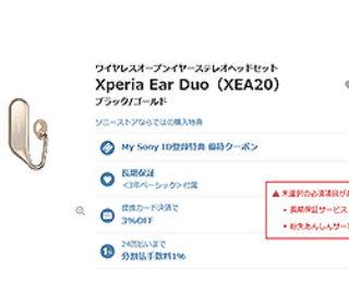 スマート機能搭載のデュアルリスニングヘッドホン『Xperia Ear Duo』が5,000円プライスダウンし19,900円に!