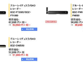 【プライスダウン】2018年モデルをはじめとしたソニー製BDレコーダー5モデルが最大2,000円の値下げになりました!