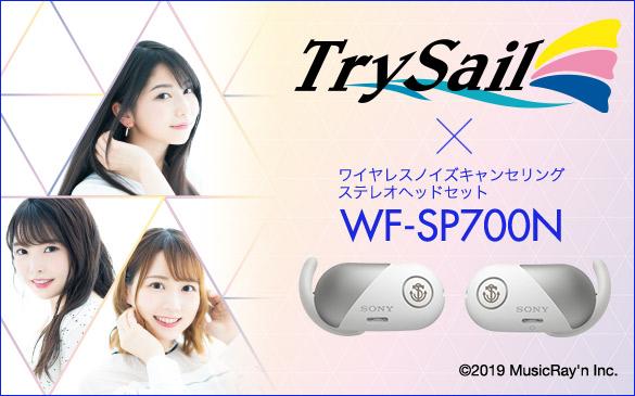 bn_headphone_trysail_20190925_585_365