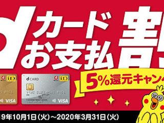 3月31日まで『dカードお支払割』発表!5%還元キャンペーンで当店店頭なら10%還元に!
