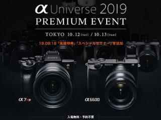 α Universe 2019 PREMIUM EVENTの来場特典とセミナー内容が公開