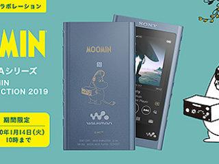 【期間限定】ウォークマンA50シリーズにムーミンとのコラボモデル『MOOMIN AUTUMN COLLECTION 2019』登場!先行予約開始!