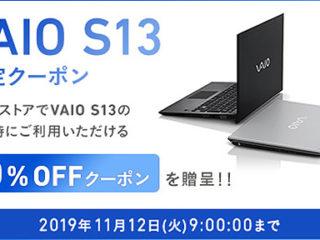 【期間限定】モバイルノート『VAIO S13』限定 本体10%オフクーポン登場!