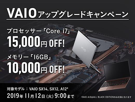 VAIO SX14/SX12/A12が対象!「VAIOアップグレードキャンペーン」で「Core i7」が15,000円、メモリー「16GB」が10,000円OFF!