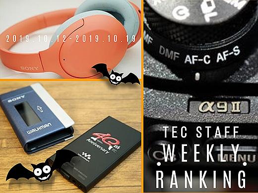 【ランキング】注目度UP!10/12~10/18までの一週間で人気を集めた記事TOP7
