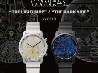 【数量限定】wena wrist pro に日本初「スター・ウォーズ」公式スマートウォッチが新登場!先行予約開始!
