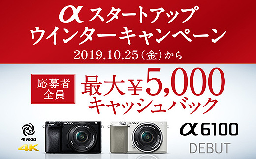 【発売記念】「αスタートアップ ウインターキャンペーン」で新発売のミラーレス一眼「α6100」が最大5,000円キャッシュバック!