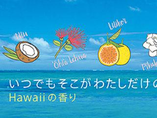 アロマディフューザー『AROMASTIC(アロマスティック)』にハワイの香りが新登場! 5つのアロマでハワイ気分を満喫しよう!