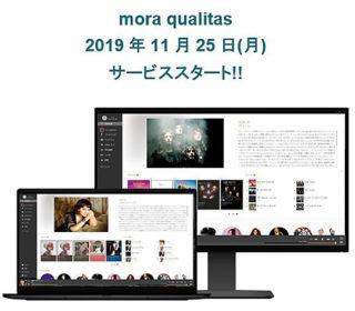 ハイレゾストリーミングサービス『mora qualitas』が11/25サービススタート